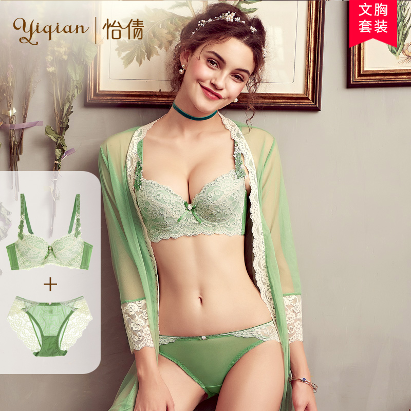 a4ab5bb197 Yi Qian thin section underwear set female summer lace gather adjustment  anti-sagging care without