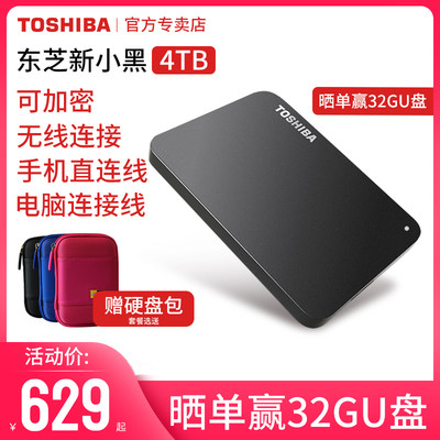 Toshiba mobile hard disk 4T new small black A3 connected mobile phone encryption Apple Mac USB3.0 high-speed hard disk external PS4 mechanical solid TB