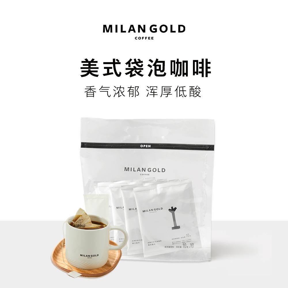 巧克力 + 雪松风味:金米兰袋泡咖啡 1.9 元/袋(京东3.9元)