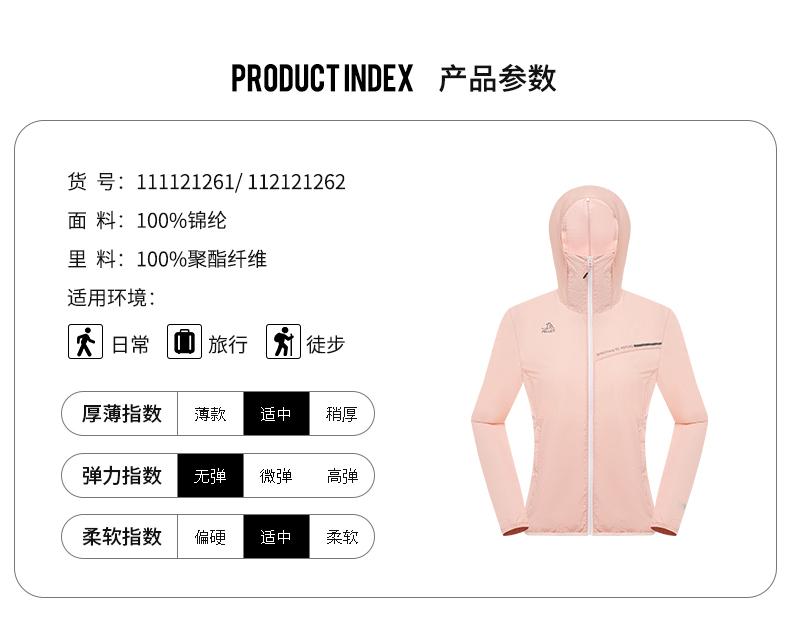 伯希和 防晒皮肤衣 UPF50+ 腋下透气设计 图19