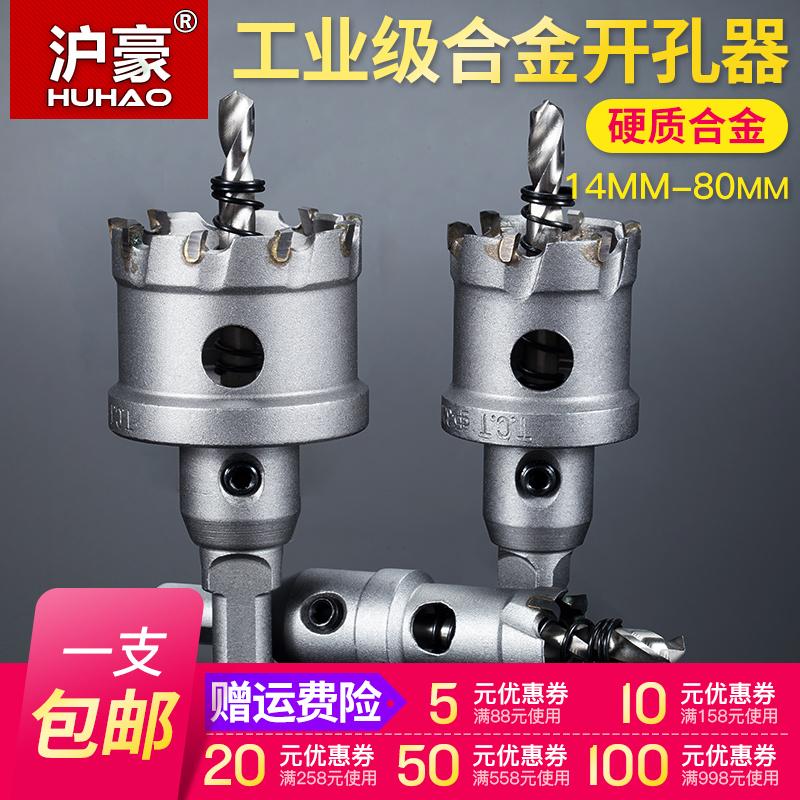 沪豪不锈钢开孔器扩孔钻 钢板铁板钻硬质合金打孔钻头 金属扩孔器