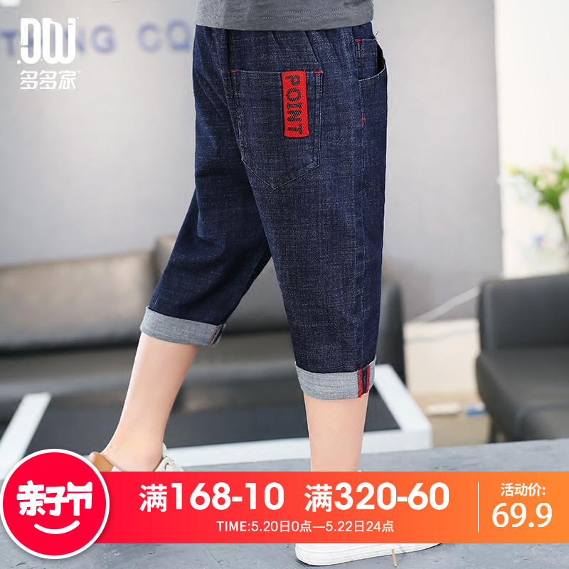 More children's clothing boys jeans pants children's shorts 2018 summer new children's pants pants Korean wave