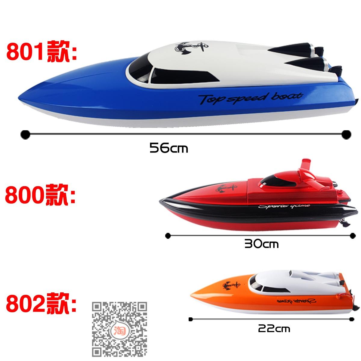 无线遥控船快艇模型充电双马达儿童玩具船可赛艇