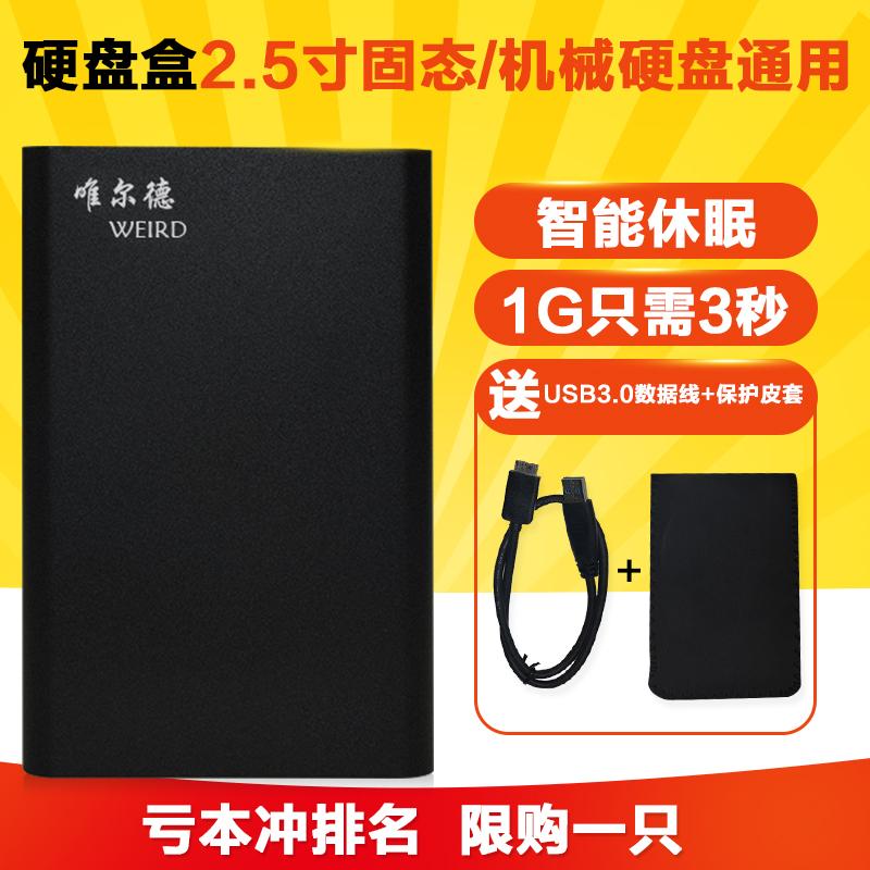 В подарок 3.0USB кабель для передачи данных Жесткий диск для жестких дисков 2,5-дюймовый жесткий диск для жестких дисков внешний жесткий диск SATA