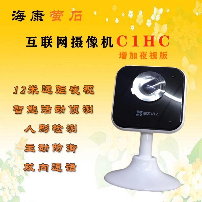 FullHD海康萤石旗舰店c1hc高清无线网络摄像头1080P家用手机远程
