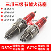 Scooter / Cavalier motorcycle spark plug A7TC D8TC Spark plug modified Three-jaw spark plug
