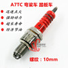 Scooter/Knight motorcycle spark plug A7TC D8TC spark plug modified three-stage three-jaw spark plug