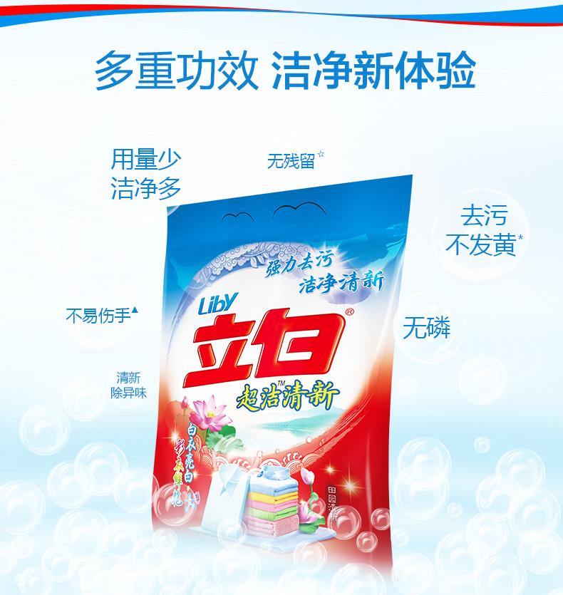 立白洗衣粉 家庭装机洗手洗洗衣粉大袋装超洁清新洗衣粉3.208kg