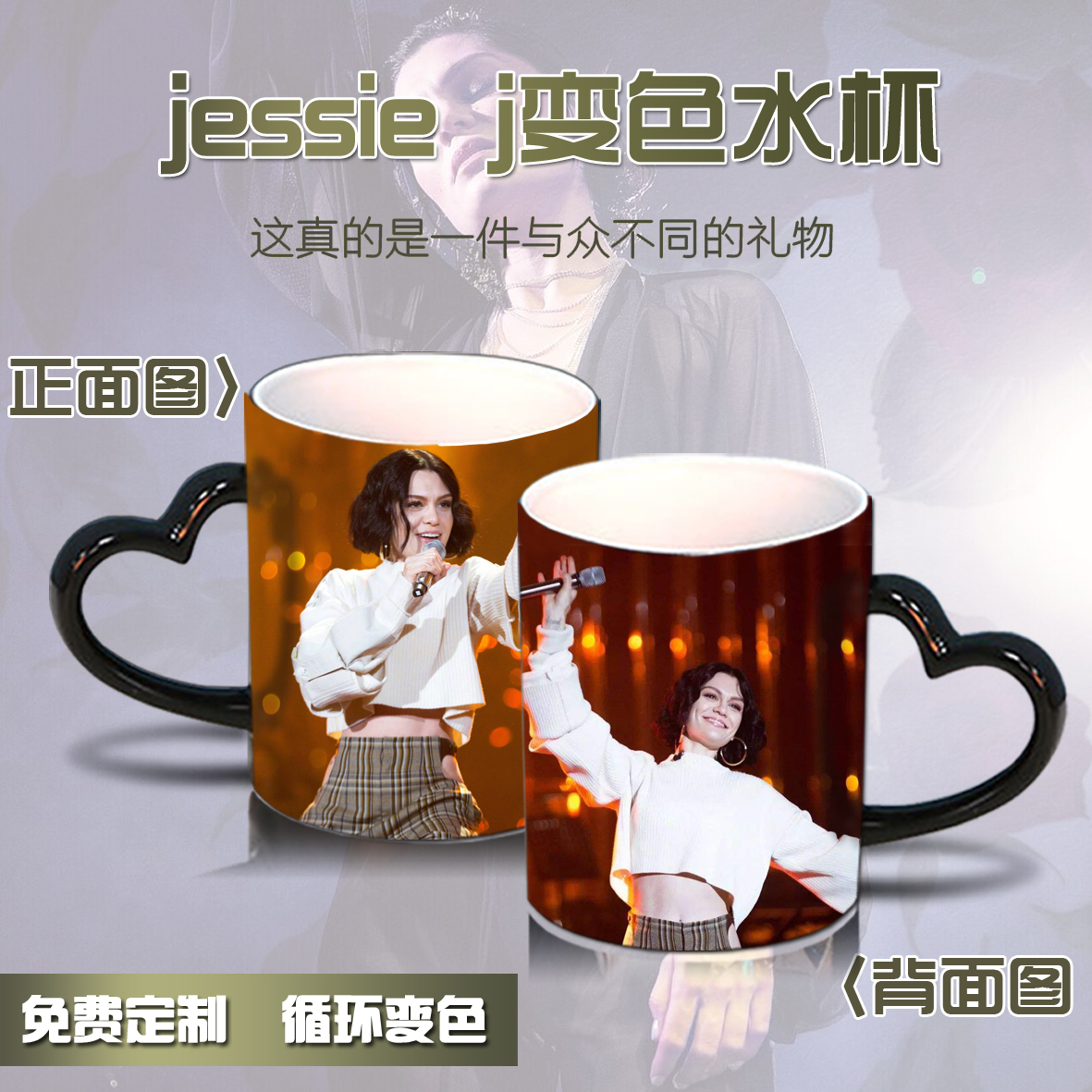 USD 1159 I Am The Singer Jessie J Stone Sister With Same