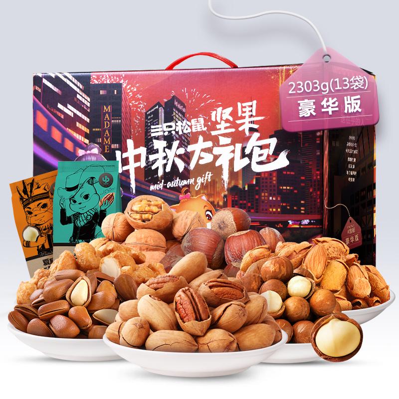 中秋礼盒款:2303g/13袋 三只松鼠 每日坚果零食大礼包