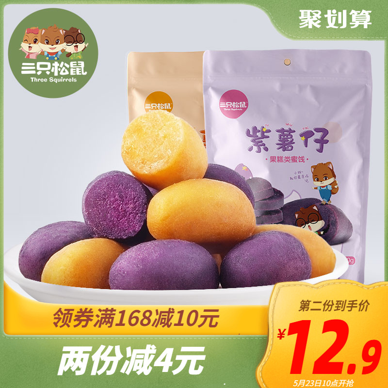 【三只松鼠_紫薯仔100gx2袋】小吃特产紫薯干地瓜干红薯干番薯干