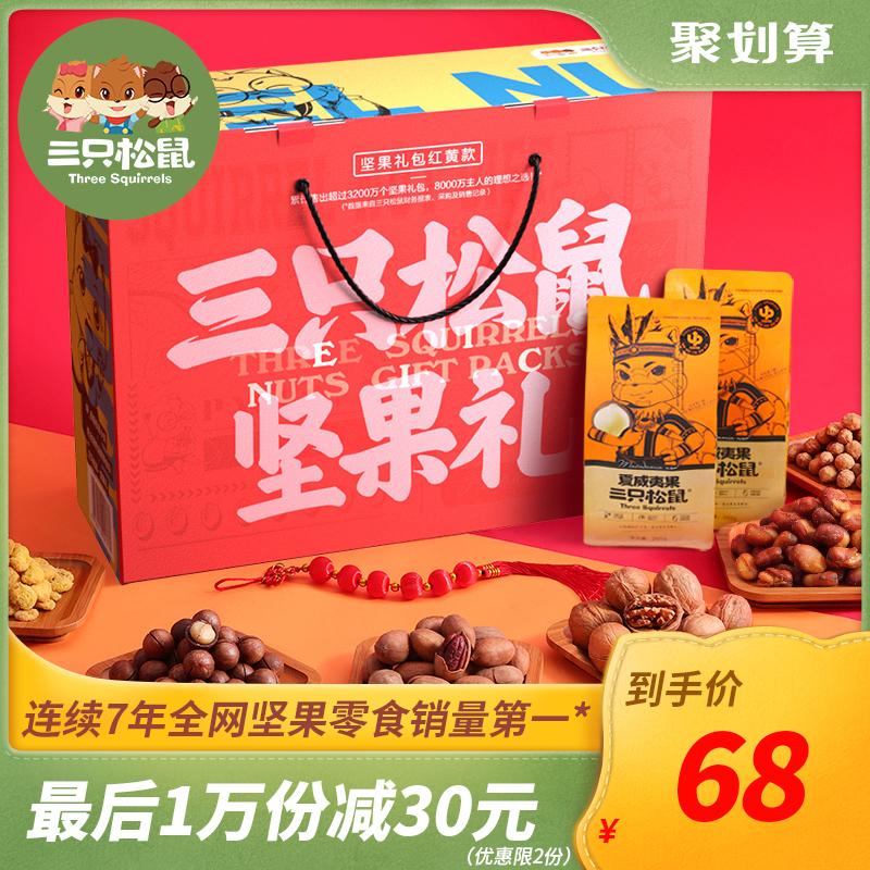 超大分量、多款可选:1348~1543g 三只松鼠 坚果大礼包