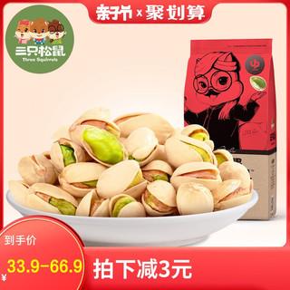 Фисташки,  【 три белка _ счастливый фрукты 】 случайный еда небольшой есть беременная женщина нулю еда крепки фрукты жарить товары сухой фрукты нет отбеливатель, цена 409 руб