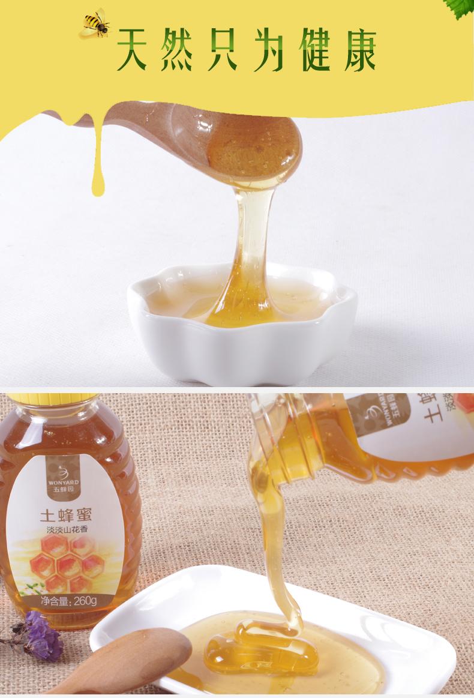 土蜂蜜260g【买一送一】拍下实发2瓶清香甜润土蜂百花野花蜂蜜5张
