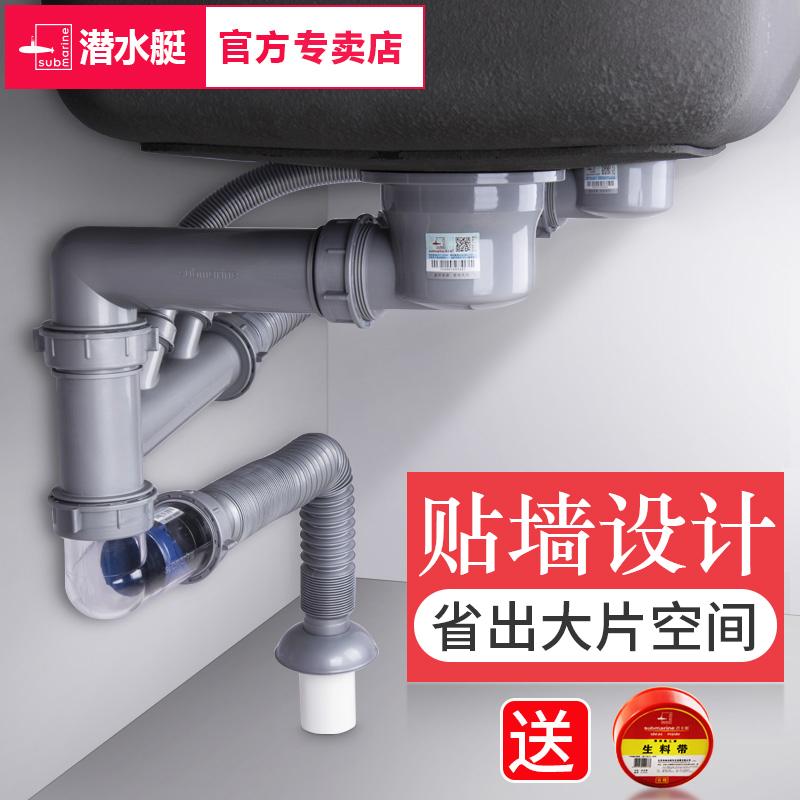 潛水艇廚房洗菜盆下水管雙槽洗碗池排水管水槽單槽套裝下水器配件,降價幅度42%