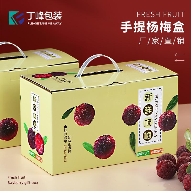 盒子高端包装盒4斤装东魁杨梅杨梅手提礼品盒空精品纸箱v盒子定制