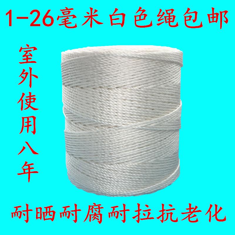 白色尼龙绳子建筑线绳粗细吊绳爬藤绳捆绑绳大棚绳打包绳聚乙烯绳