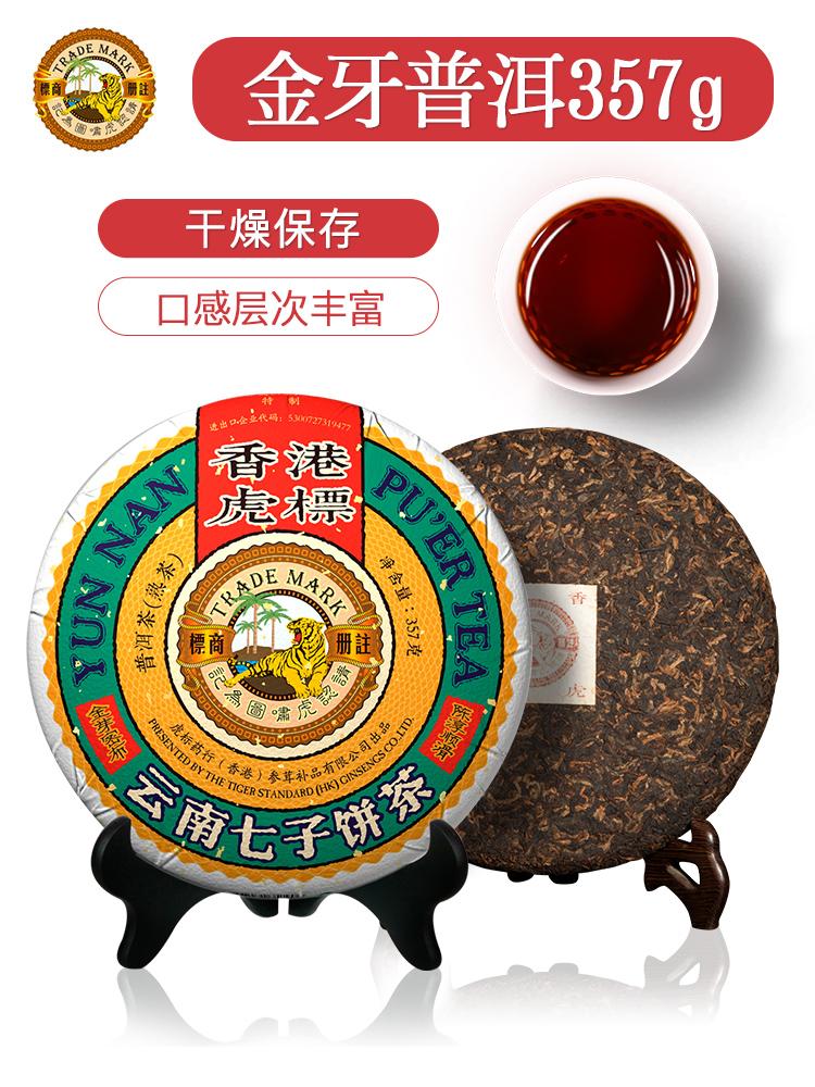 虎标 五号金芽普洱茶 云南七子饼茶 357g 天猫优惠券折后¥128包邮(¥208-80)