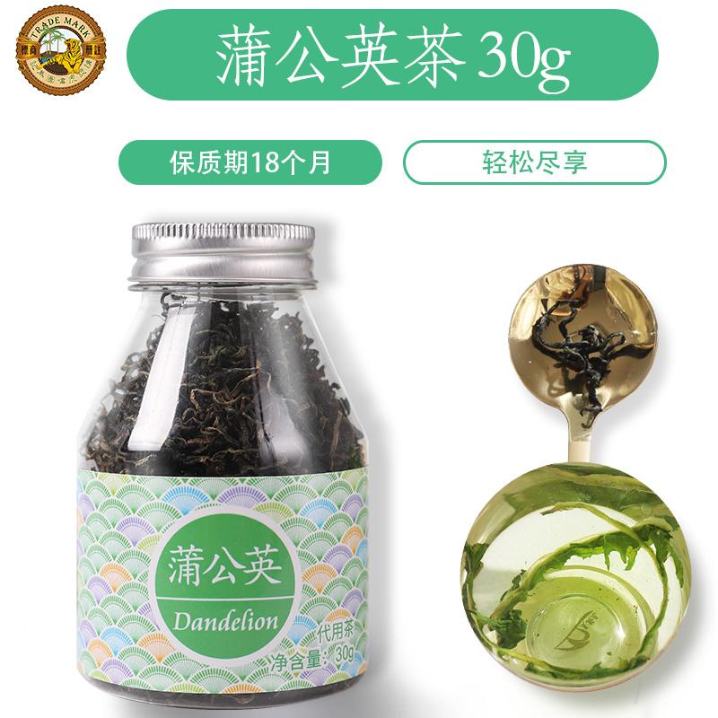 虎标 蒲公英茶 30g*2瓶 双重优惠折后¥9.9包邮(拍2件)