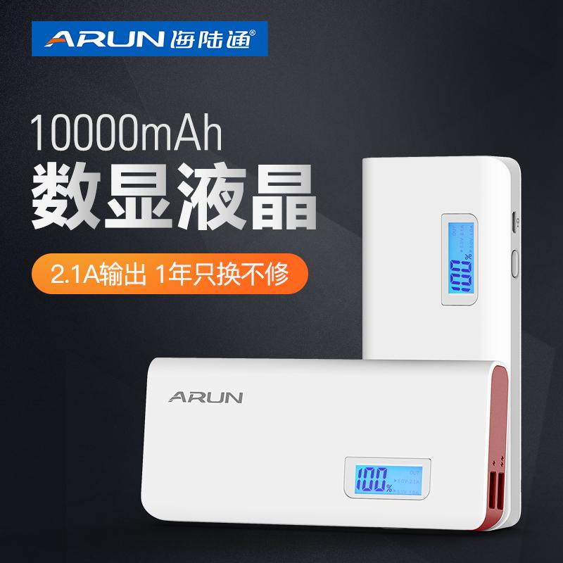 ARUN海陆通李晨电源充电宝10000毫安液晶通用便携v海陆手机