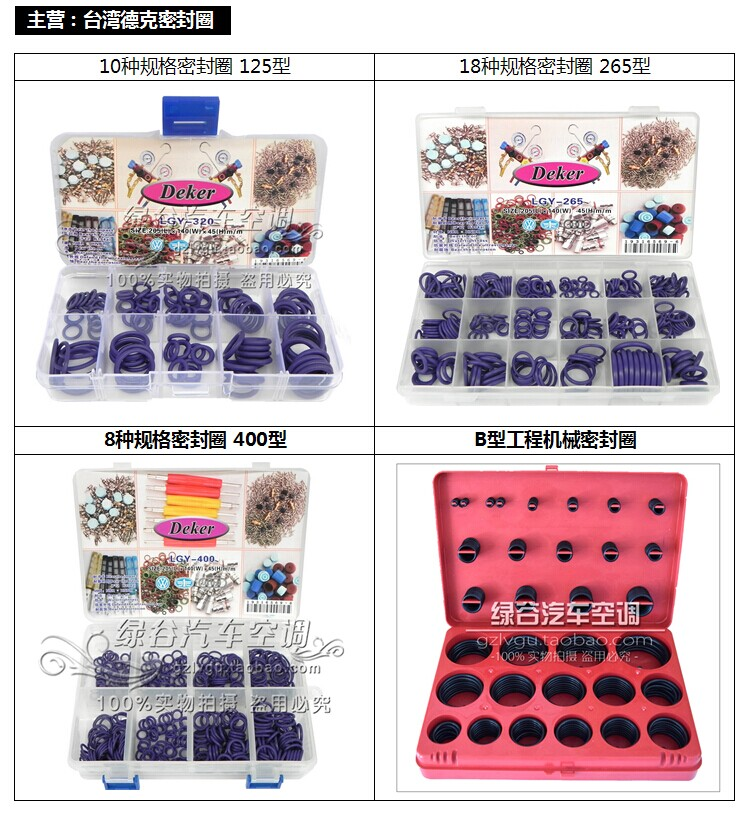Taiwan Derke high quality imported automotive air conditioning seal ring apron O-ring repair washer 18 kinds of specifications