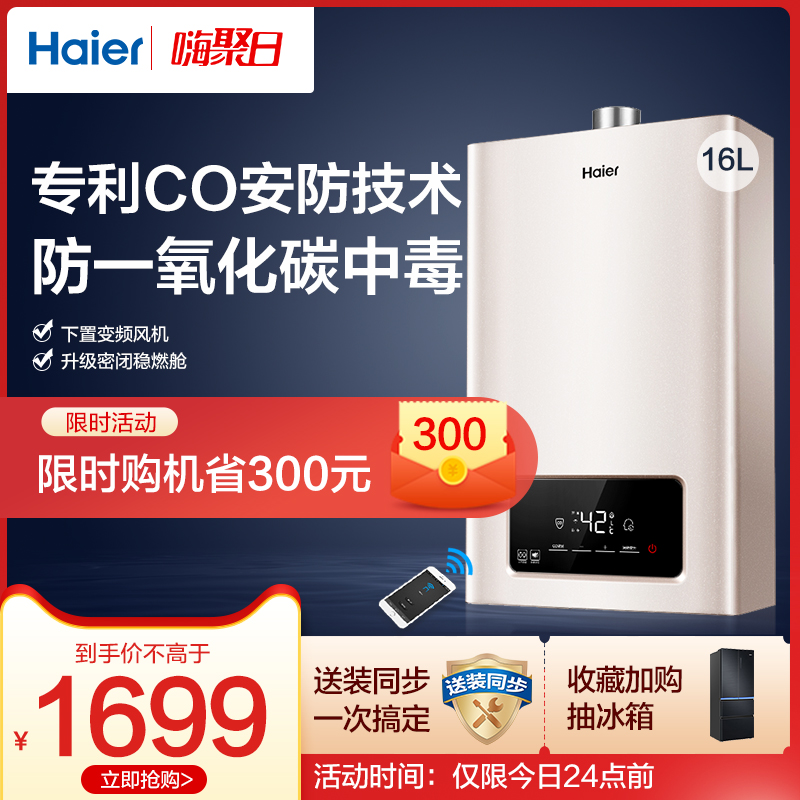 Haier TE8 gas water heater closed stable combustion chamber electric household 16L intelligent constant temperature strong row silent flagship store
