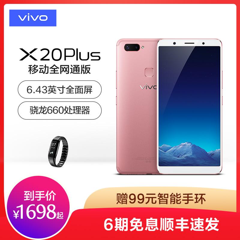 (6 free gift)vivo X20plus mobile full Netcom full screen 4G smart genuine  mobile phone x20plusA X20