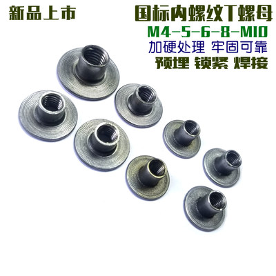 T-hat nut pre-buried nut pair lock nail welding nut T nut 5mm M6 4 5 8 10 embedded