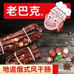 老巴克 哈尔滨风干肠东北特产零食小吃无淀粉香肠袋装100g*5支