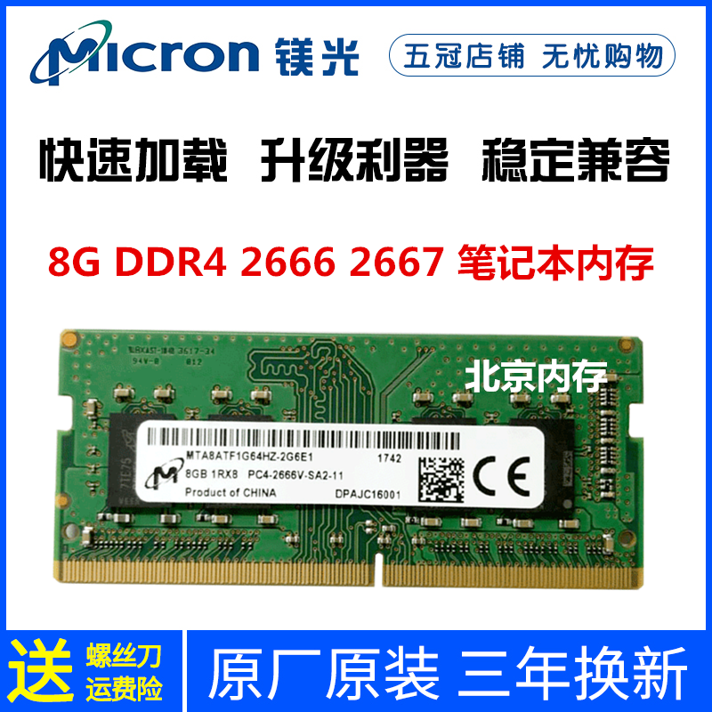 Micron magnesium light 8G DDR4 2666 2667 2400 2133 3200 laptop memory
