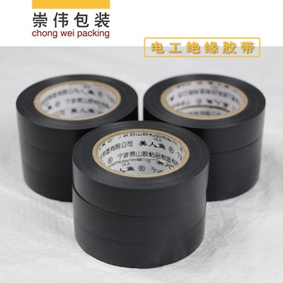 Genuine mermaid electrician pvc black tape electrician tape authentic high temperature and high voltage waterproof insulation tape