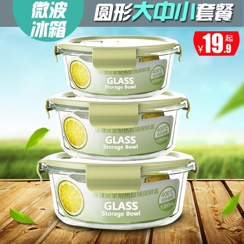 耐热玻璃饭盒套装保鲜盒带盖玻璃碗密封便当盒微波炉专用碗三件套