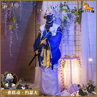 taobao agent Manguo family fifth personality cos suit Joseph cos a linkage kimono full set of cosplay costume female