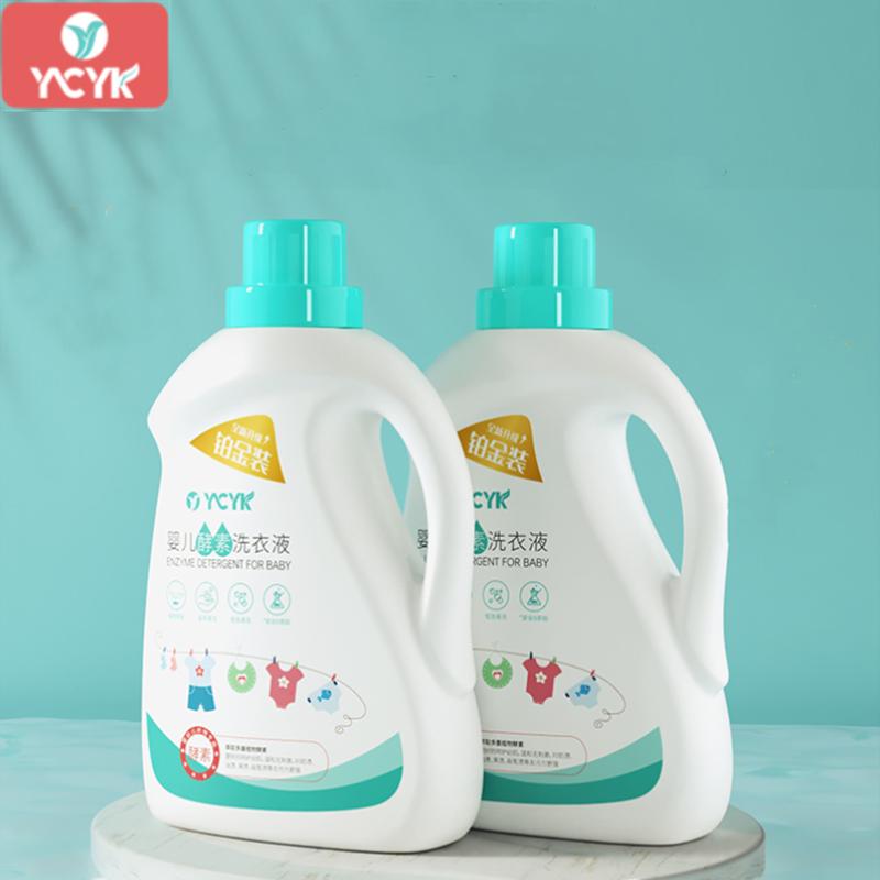 【主播专享】Ycyk婴儿酵素洗衣液宝宝专用婴幼新生儿童洗衣液清洁