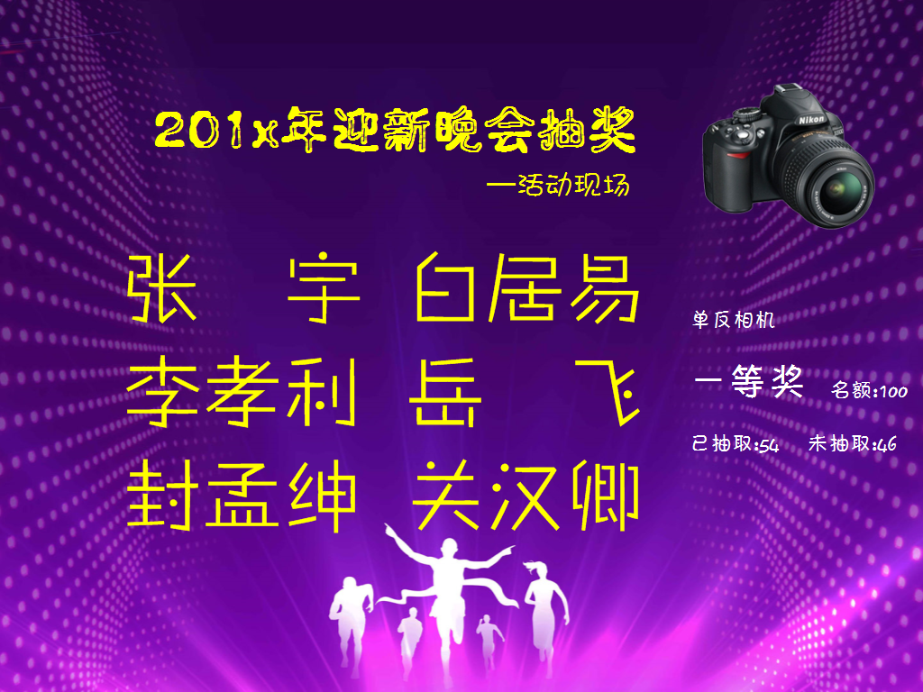 Usd 262 60 Lucky Draw Software Annual Photo Photo Text Digital