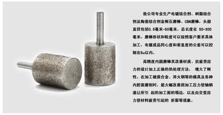 金刚石磨棒产品简介