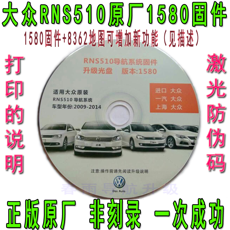 Volkswagen original RNS510 navigation system repair brush disc 1580  firmware map upgrade CD original New