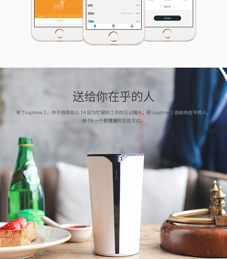 麦开智能水杯Cuptime2 提醒喝水 显示温度 男女创意非保温水杯