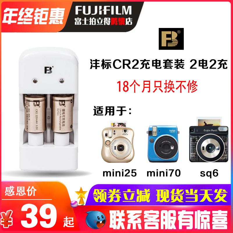 Bộ sạc pin Feng tiêu chuẩn CR2 đặt 220mAh cho máy ảnh Fuji Instax mini25 70 sq6 - Phụ kiện máy ảnh kỹ thuật số