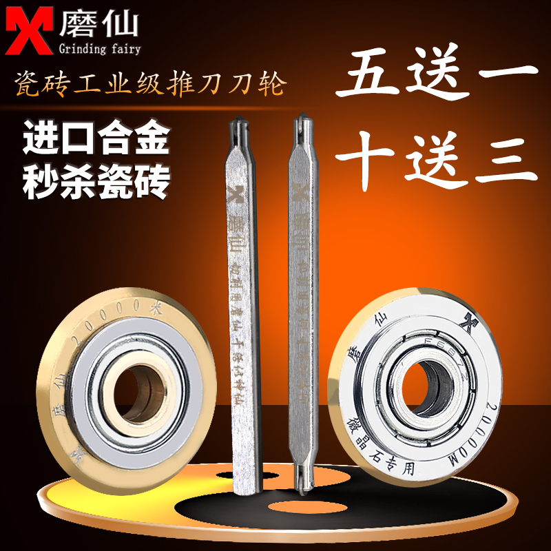 Usd 911 Grinding Fairy Imported Alloy Ceramic Tile Roller Type