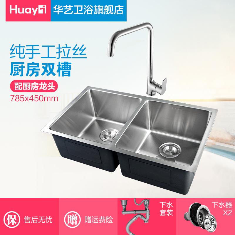华艺卫浴厨房304不锈钢纯手工盆水槽洗菜盆双槽加厚套餐