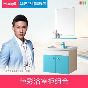 华艺卫浴 色彩浴室柜组合彩色洗漱台现代简约浴室柜卫浴柜