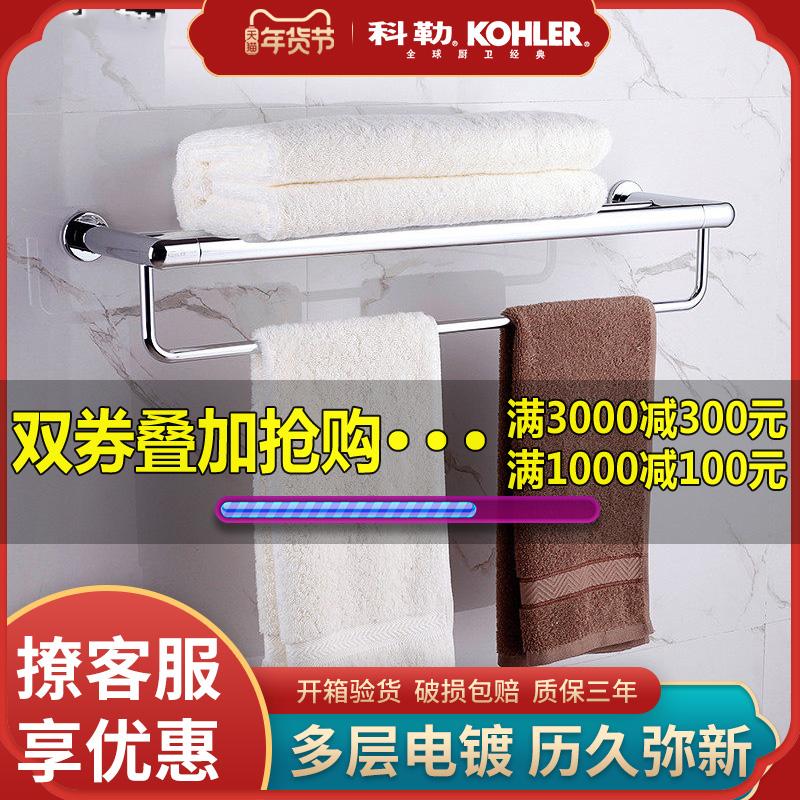 科勒卫浴正品浴室五金挂件 珂悦24寸双层浴巾架毛巾架K-23569T-CP