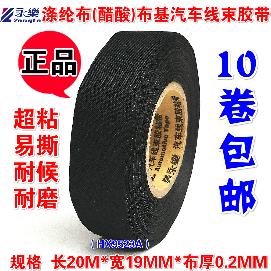 Vw Wiring Harness Tape Trusted Diagram Automotive Loom Usd 4 94 Yongle Electrical Polyester Cloth Volkswagen Original General Motors