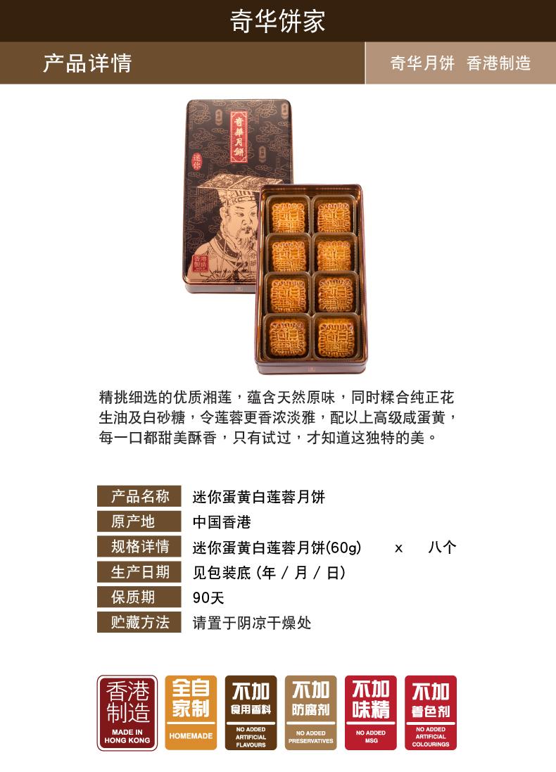 香港美心月饼,香港荣华荣华wingwah月饼,大班冰皮月饼,哈根达斯冰淇淋月饼