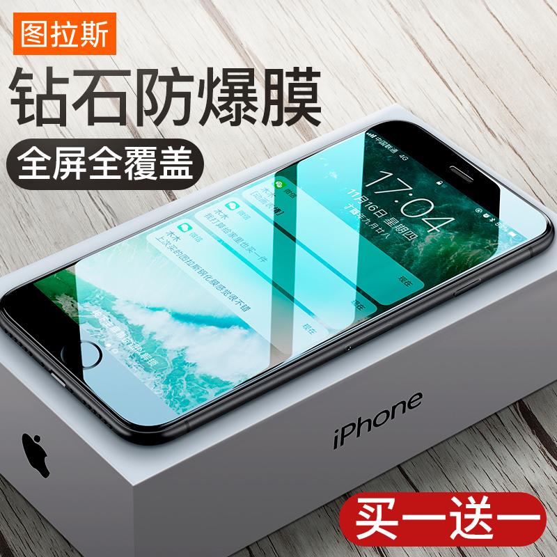 苹果8Plus钢化膜iPhone7全屏覆盖全包ip8P手机贴膜抗摔SE2蓝光9防窥磨砂防爆7P保护防窥膜屏保包边防偷窥软边