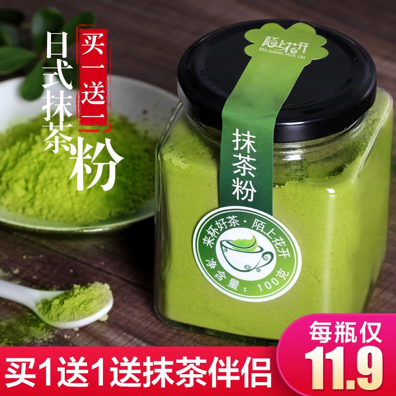 Buy 1 get 1 free] matcha powder baking ingredients pure