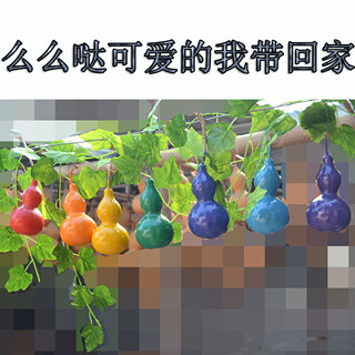 Natural colorful gourd ornaments pendant children's environmental protection painted gourd toys seven-color gourd.