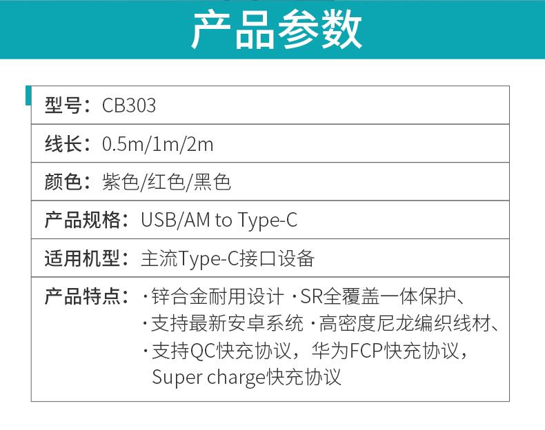 罗马仕数据线适用于华为充电线超级快充小米手机充电器线米加长安卓手机线荣耀详细照片