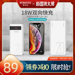Roman Shi fast charge flash charge power bank 20000 mAh large capacity compact portable mini suitable for Huawei Apple Xiaomi mobile phone QC two-way PD18W ultra-thin special mobile power bank